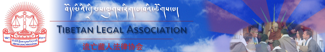 Welcome to Tibetan Legal Association in Chinese